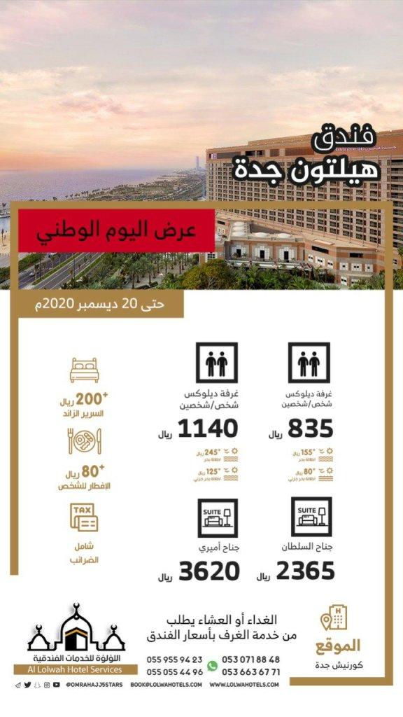 هيلتون جدة ٨٣٥ ريال حتى ٢٠ ديسمبر ٢٠٢٠ مع اللؤلؤة الفندقية