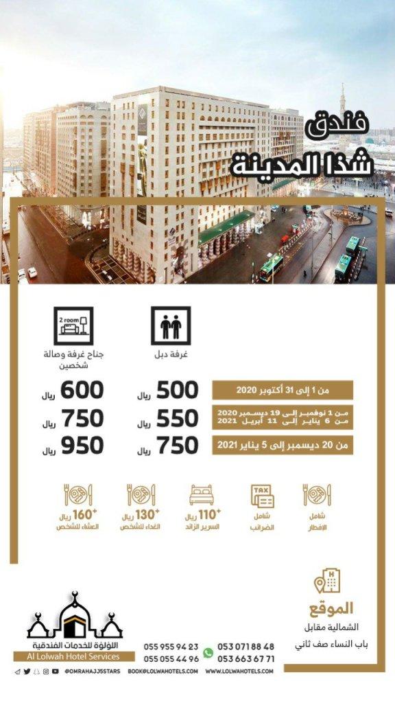 شذا المدينة ٥٠٠ ريال حتى ٣١ أكتوبر ٢٠٢٠ مع اللؤلؤة الفندقية