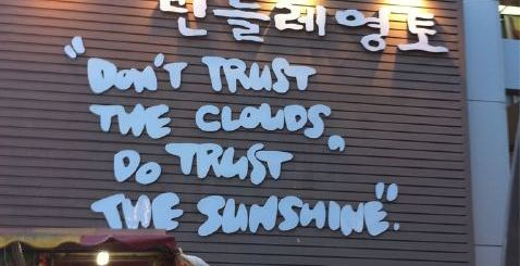 Don't Trust The Clouds