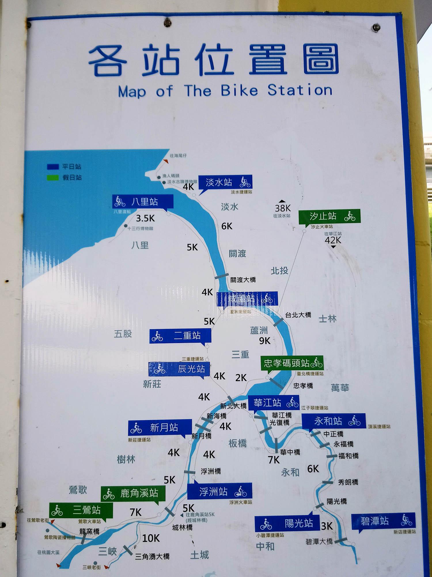 新北市自行車道   O_O