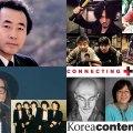 Thumbnail for post: London Korean Festival + Film Festival 2004