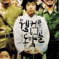 Thumbnail for post: A surprise Korean film festival (the KCC's first)