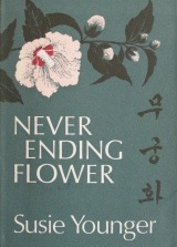 Featured image for post: Susie Younger: Never ending flower