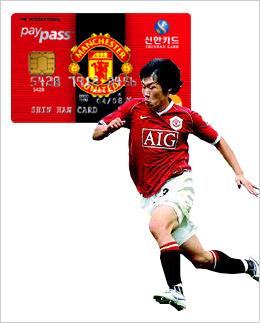 Shinhan card