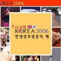 Thumbnail for post: Think Korea 2006 – your feedback requested
