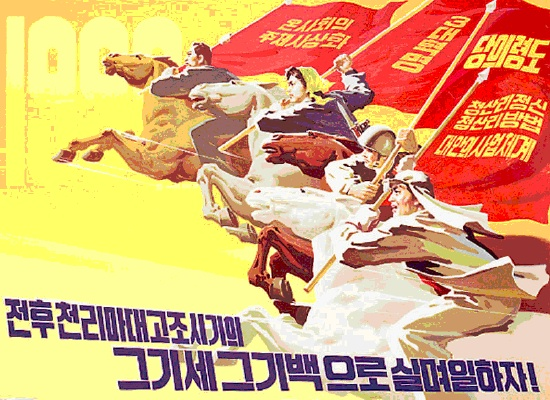 Chollima poster