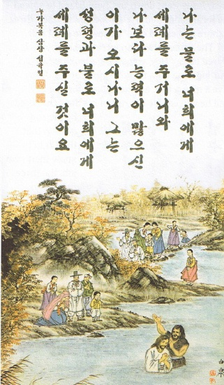 Jesus is baptised by Jeon the Baptist, watched by the local yangban