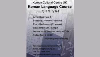 Beginners' Korean at the KCC – Season 2 | London Korean Links