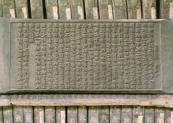 Wooden block from the Tripitaka Koreana