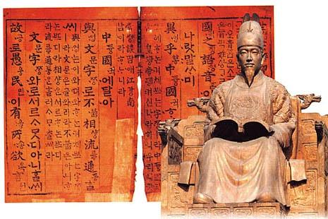 King Sejong and the Hunmin Jeongeum