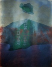 Francesca Cho: North and South 2 (1997)