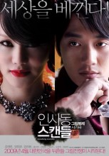 Featured image for post: Insadong Scandal – a fun caper movie
