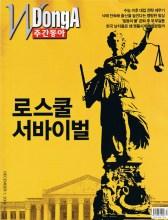 Donga_cover