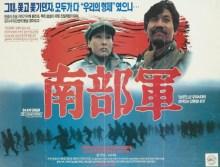 Nambugun poster