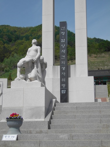 The memorial to the Sancheong-Hamyang Massacre