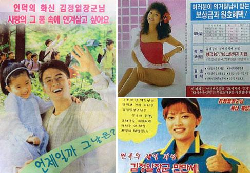 Stars in propaganda posters
