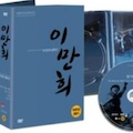 Thumbnail image for KOFIC releases Lee Man-hee box set