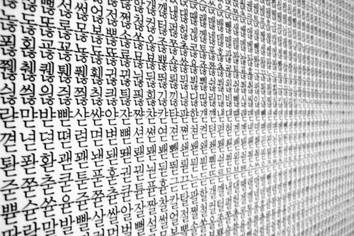 The 11 Thousand Plus Combinations of Hangul