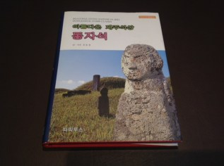 Kim Yu-jeong's book on Jeju tombs and their stone guardians
