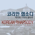 Thumbnail for post: 2011 Travel Diary day 2 (cont): Korean Rhapsody