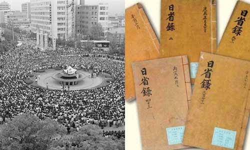 Gwangju Uprising and Ilseongnok