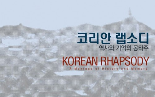 Featured image for post: 2011 Travel Diary day 2 (cont): Korean Rhapsody