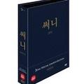 Sunny 3 DVD set