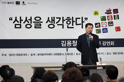 Kim Yong-cheol promotes Think Samsung