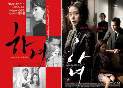 Posters for The Housemaid by Kim Ki-young (left, 1960) and Im Sang-soo (right, 2010)