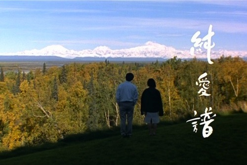 Happy ever after: U-in and Aya in Alaska
