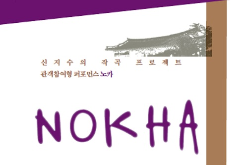 Nokha banner