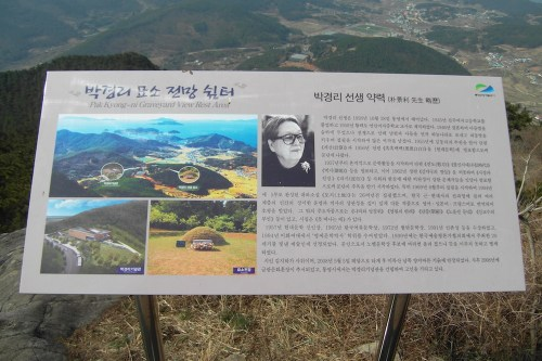 The sign at the Park Kyung-ni viewpoint just below Mireuksan summit