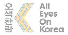 All Eyes on Korea graphic