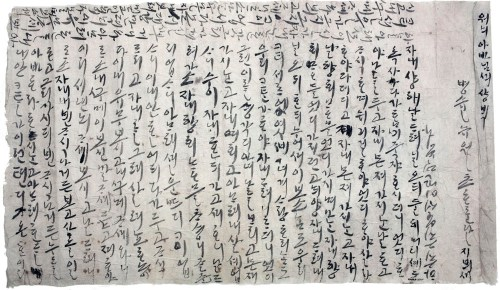 Letter to Yi Eung-Tae