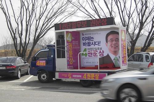 Electioneering, Korea-style