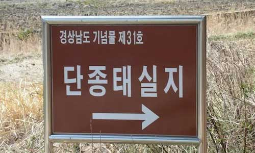 Site of Danjong's umbelical cord