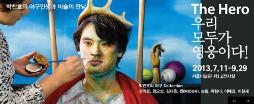 A poster for Seoul Museum's current exhibition: The Hero