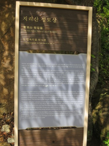 The information board tells the story of Mother Mago