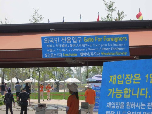 The foreigners' entrance to the Suncheon Expo
