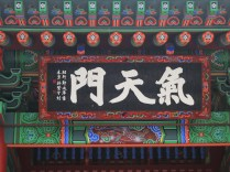 Park Chan-soo's calligraphy on the Gate of Heavenly Gi