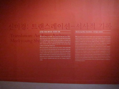 The entrance to Shin Meekyoung's exhibition