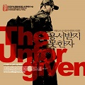 Thumbnail for post: The Unforgiven: a fleetingly interesting but ultimately dull debut for Yoon Jong-bin
