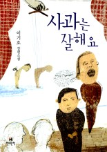 Apologize - Korean