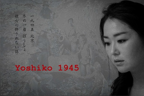 Yoshiko-poster
