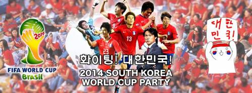 worldcup party poster