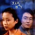 Thumbnail for post: The Contact – the first of the films featuring composer Cho Young-wuk