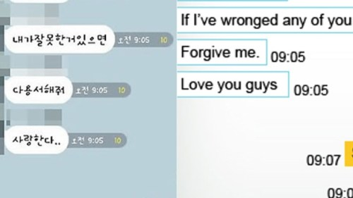 Text from a victim trapped in the capsized Sewol ferry