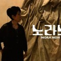 Thumbnail for post: Fashion icon Nora Noh honoured in art and film