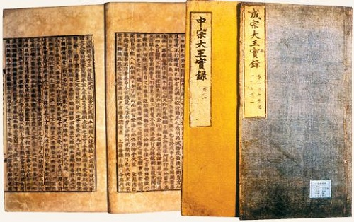 Part of the original Annals of the Joseon Dynasty