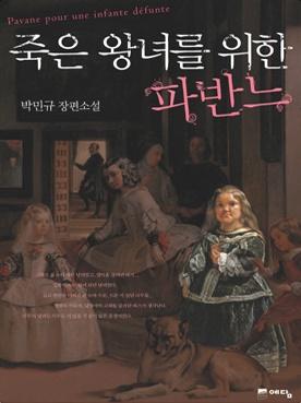 The Korean cover for Pavane